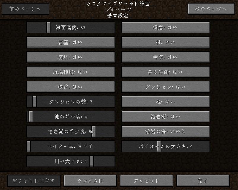 カスタマイズタイプの参考スクリーンショット