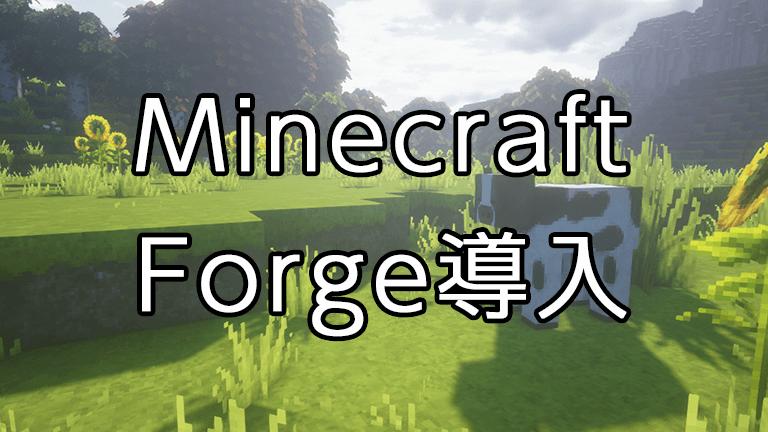 Minecraft Forge導入