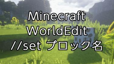 【Minecraft】WorldEditの使い方:選択範囲内の全てのブロックを置換「set」