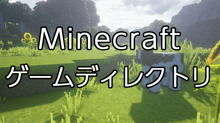 Minecraftゲームディレクトリについて