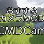 MinecraftのカメラMOD、CMDCamで動画撮影がはかどる!MC1.12.2対応