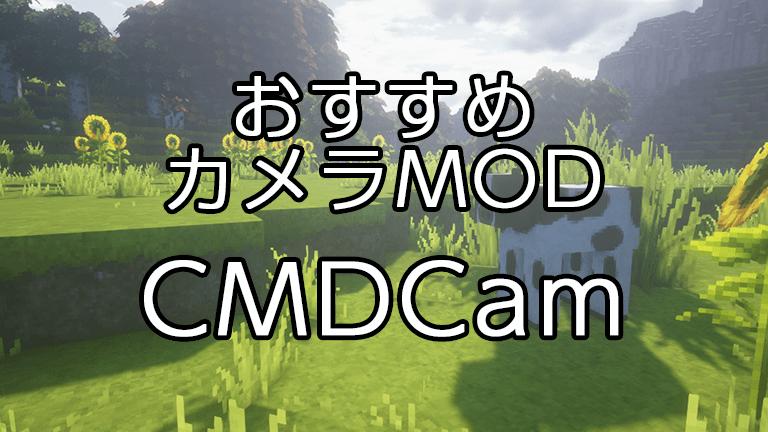 おすすめカメラMOD「CMDCam」