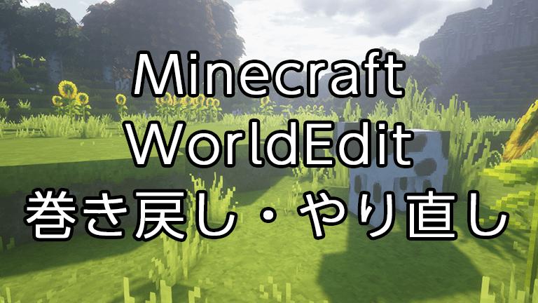 【Minecraft】WorldEditの使い方:巻き戻し・やり直し「undo・redo」