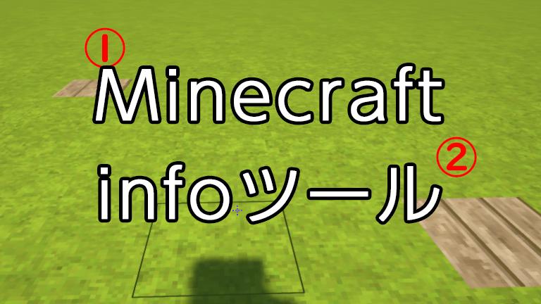 Minecraftでinfoツールを使ってみよう