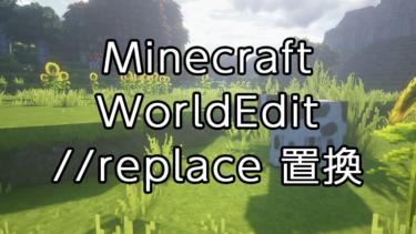 【Minecraft】WorldEditの使い方:選択範囲内の指定のブロックを置換「replace」