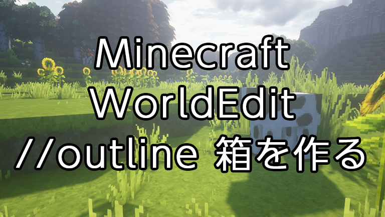 Minecraft_WorldEdit:箱を作るoutlineコマンド