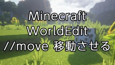 【Minecraft】WorldEditの使い方:選択範囲内のブロックを移動する「move」