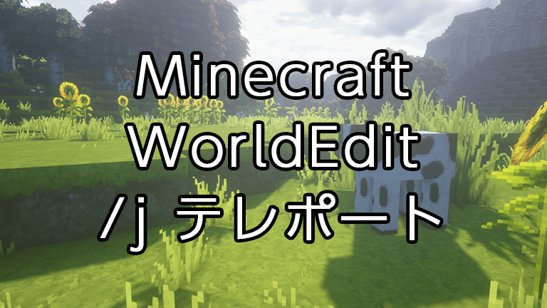 Minecraft WorldEdit j テレポート