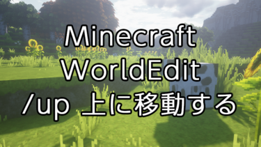 Minecraft WorldEdit up 上に移動する