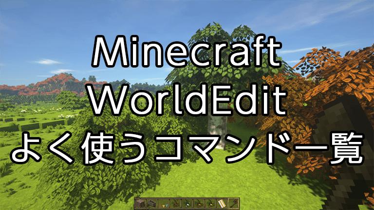 Minecraft WorldEdit よく使うコマンド一覧