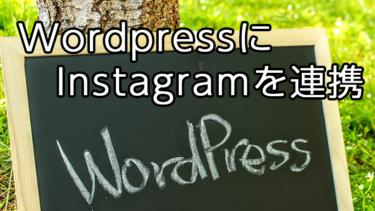 WordPressのサイドバーにInstagramのフィードを表示させる方法