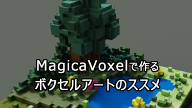 MagicaVoxelで作るボクセルアートのススメ